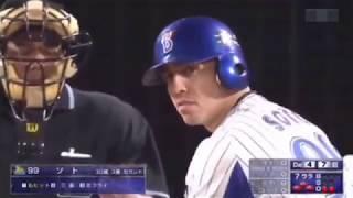 澤村VSソト 満塁での渾身の投球!