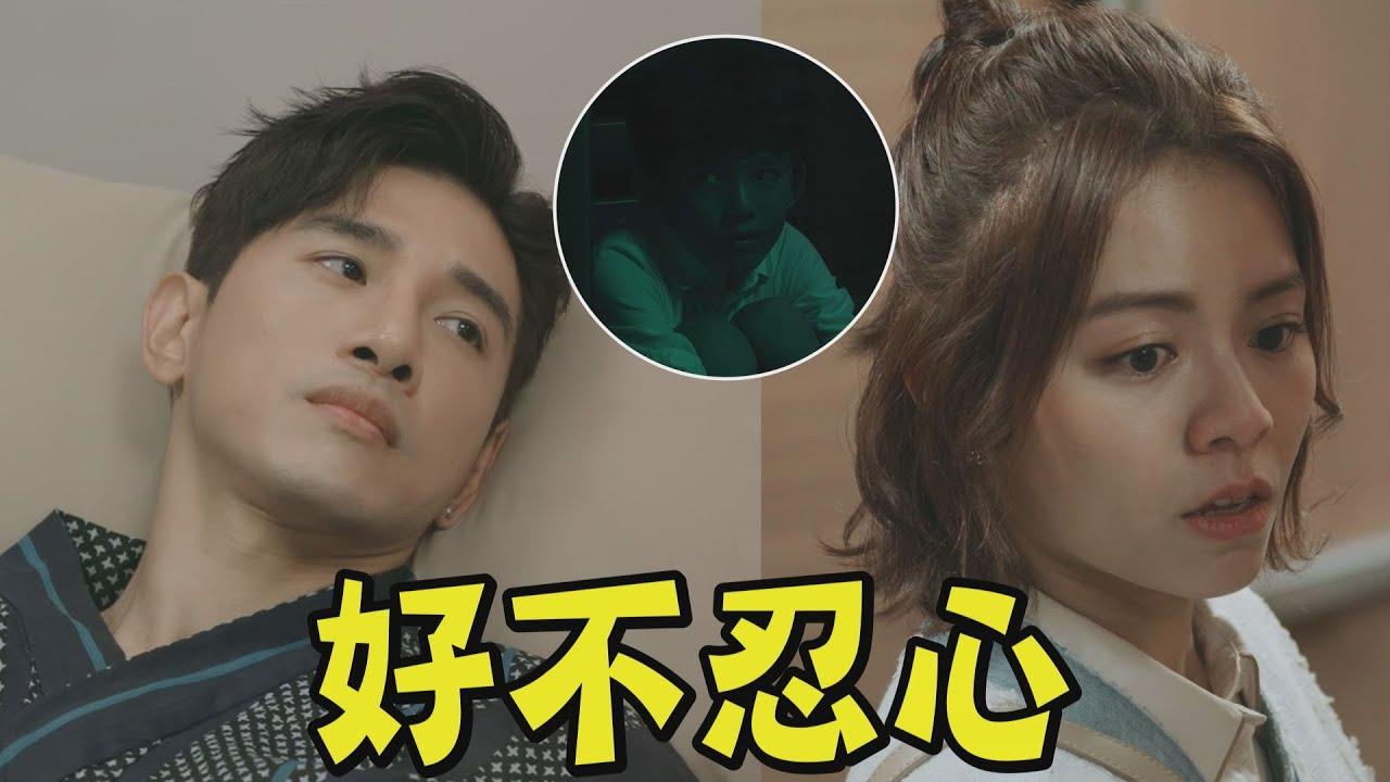 【浪漫輸給你】EP06 傲然為救楚楚昏倒 曝光兒時陰影曉恩痛心
