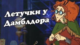 IKOTIKA - Летучки у Дамблдора Harry Potter parody