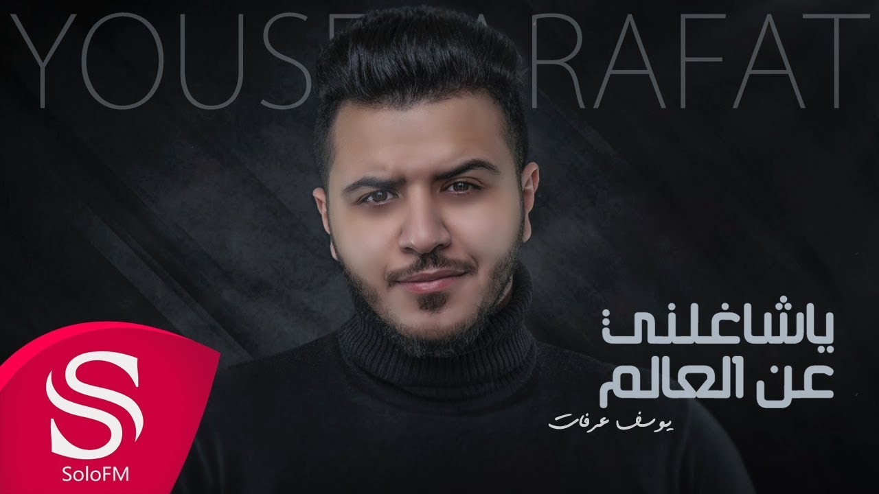ياشاغلني عن العالم - يوسف عرفات ( حصرياً ) 2019