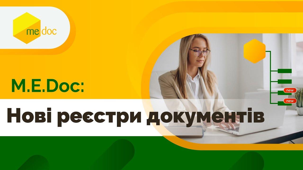 Рознесення реєстрів первинний документів в M.E.Doc