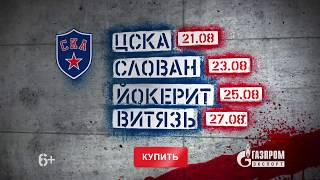 "видео Билеты на матчи ХК ""СКА"""