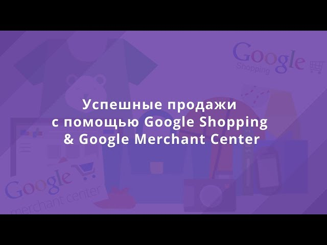 [Prom.ua] Google Merchant Center & Google Shopping