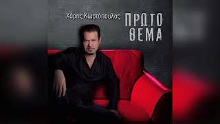 Χάρης Κωστόπουλος - Η πρώτη καλημέρα  b1de6e4bdf1