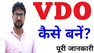 VDO कैसे बनें? | How to Become VDO | Village Development Officer VDO Kaise bane #VDO