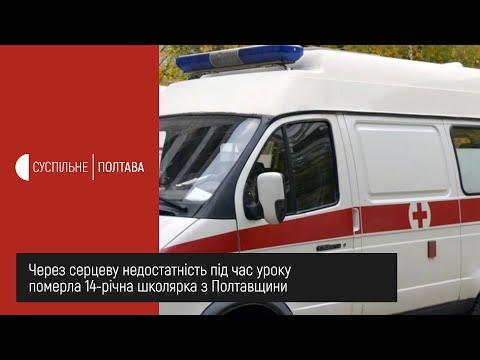 Суспільне Полтава: Школярка з Полтавщини померла на уроці