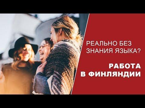 Работа в финляндии без знания языка, работа в европе для русских