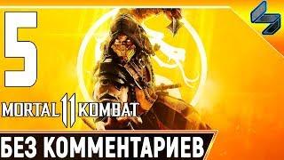 MORTAL KOMBAT 11 ➤ Часть 5 Прохождение Без Комментариев ➤ Смерть Старых Богов ➤ PS4 Pro 1440p 60FPS