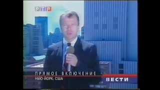 9/11 прямой эфир РТР - 11 сентября 2001