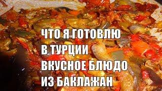Моя турецкая кухня Готовлю вкусное блюдо из баклажан