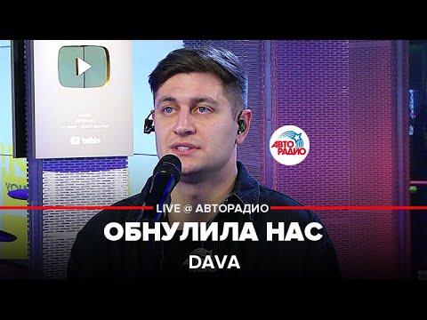 Премьера! DAVA - Обнулила Нас (партнёр проекта – сеть АЗС \