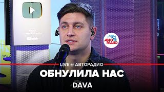 Премьера! DAVA - Обнулила Нас (спонсор проекта – сеть АЗС \
