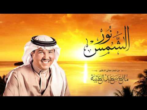 محمد عبده - نور الشمس (النسخة الأصلية) | 2016