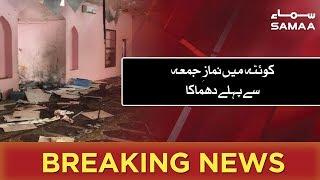Breaking News | Quetta Mein Namaz e Jummah se Phele Masjid Mein Dhamaka | SAMAA TV