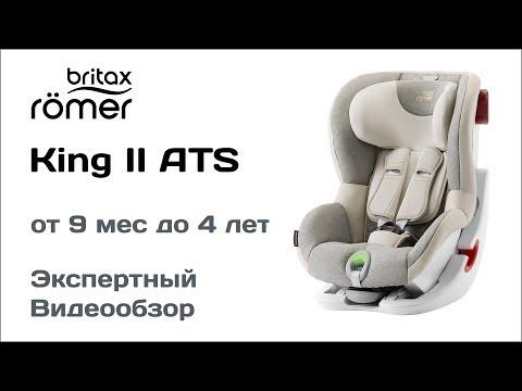 Автокресло Britax Romer King II ATS обзор Супермаркета Детских Автокресел