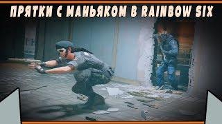 ПРЯТКИ С МАНЬЯКОМ | Rainbow Six Siege | Кастомные режимы