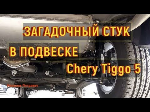 Загадочный стук в подвеске Chery Tiggo5 Авторемонт ходовой.