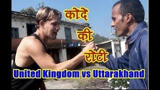 Kode Ki Roti | कोदे की रोटी | Laluri | Uttarakhand