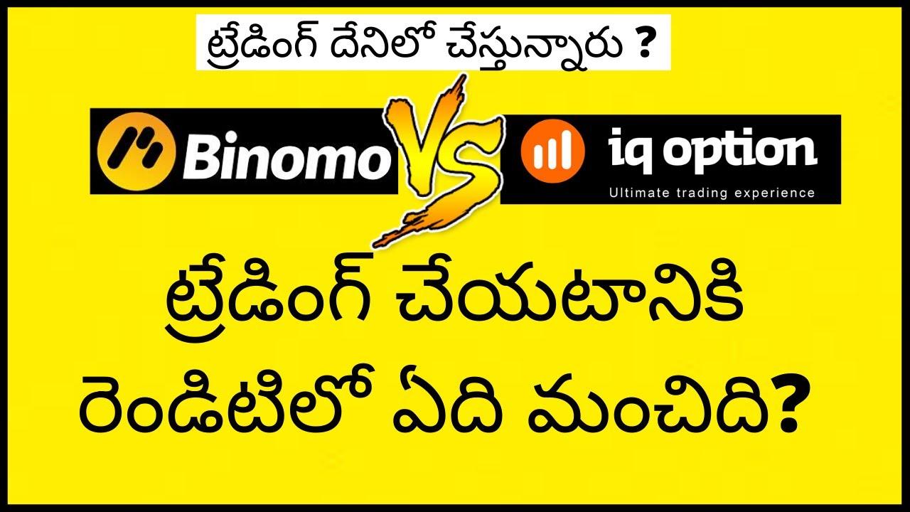 Binomo vs IQ Option Which is better in telugu 2020 | Binomo in telugu | iq option in telugu