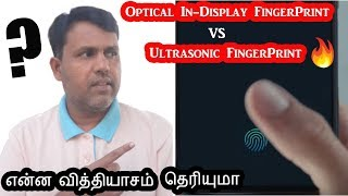 Optical In-Display FingerPrint Sensor  Vs Ultrasonic FingerPrint Sensorக்கும் என்ன வித்தியாசம்? 🤔🤔