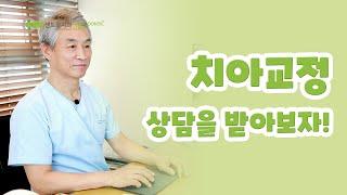 RS급속교정 상담하는 날★