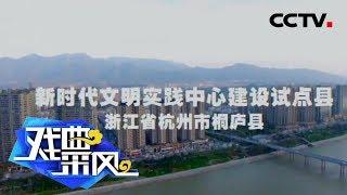 《戏曲采风》 20190614| CCTV戏曲