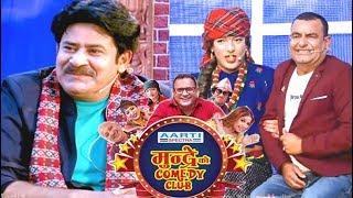 Mundre ko Comedy Club 55 Saroj khanal,Bishnu Sapkota, sahel shrestha,kusum Raut, Mistar Nepali Team