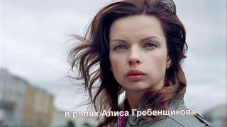 Бисер Премьера 2016 Анонс
