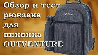 Обзор и тест рюкзака для пикника Outventure / Outventure picnic backpack review