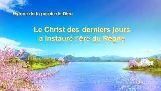 Le Christ des derniers jours a instauré l'ère du Règne | Chant chrétien avec paroles en français