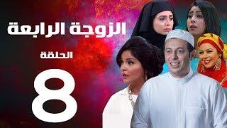 مسلسل الزوجة الرابعة  الحلقة الثامنة   | 8 | Al zawga Al rab3a series  Eps Video