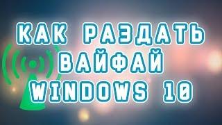 Как раздать вайфай c windows 10