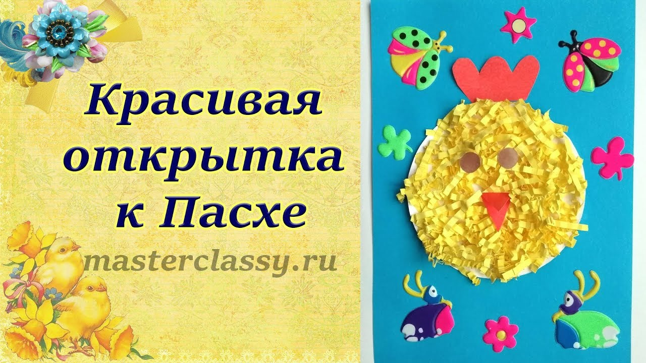 Easter DIY paper craft. Красивая открытка к Пасхе своими руками из бумаги. Видео урок