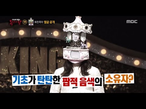 [King of masked singer] 복면가왕 - 'never-ending merry-go-round' Identity 20170108