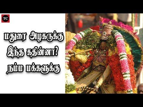 மதுரை அழகருக்கு இந்த கதின்னா? நம்ம மக்களுக்கு | Rally for River - Madurai