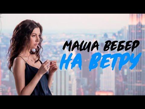 Маша Вебер - На ветру