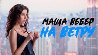 Смотреть клип Маша Вебер - На Ветру