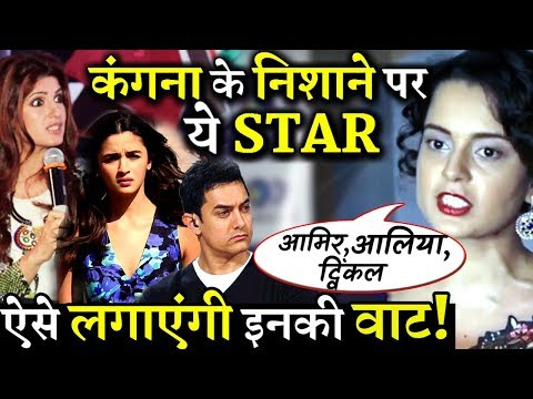 Kangana Ranaut Is All Set To Expose Aamir Khan, Alia Bhatt, Karan Johar And Twinkle Khanna!