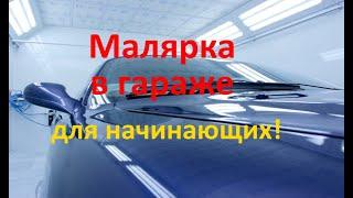 Рихтовка, шпатлевание и покраска левой стороны авто. Красим Volkswagen в гараже!