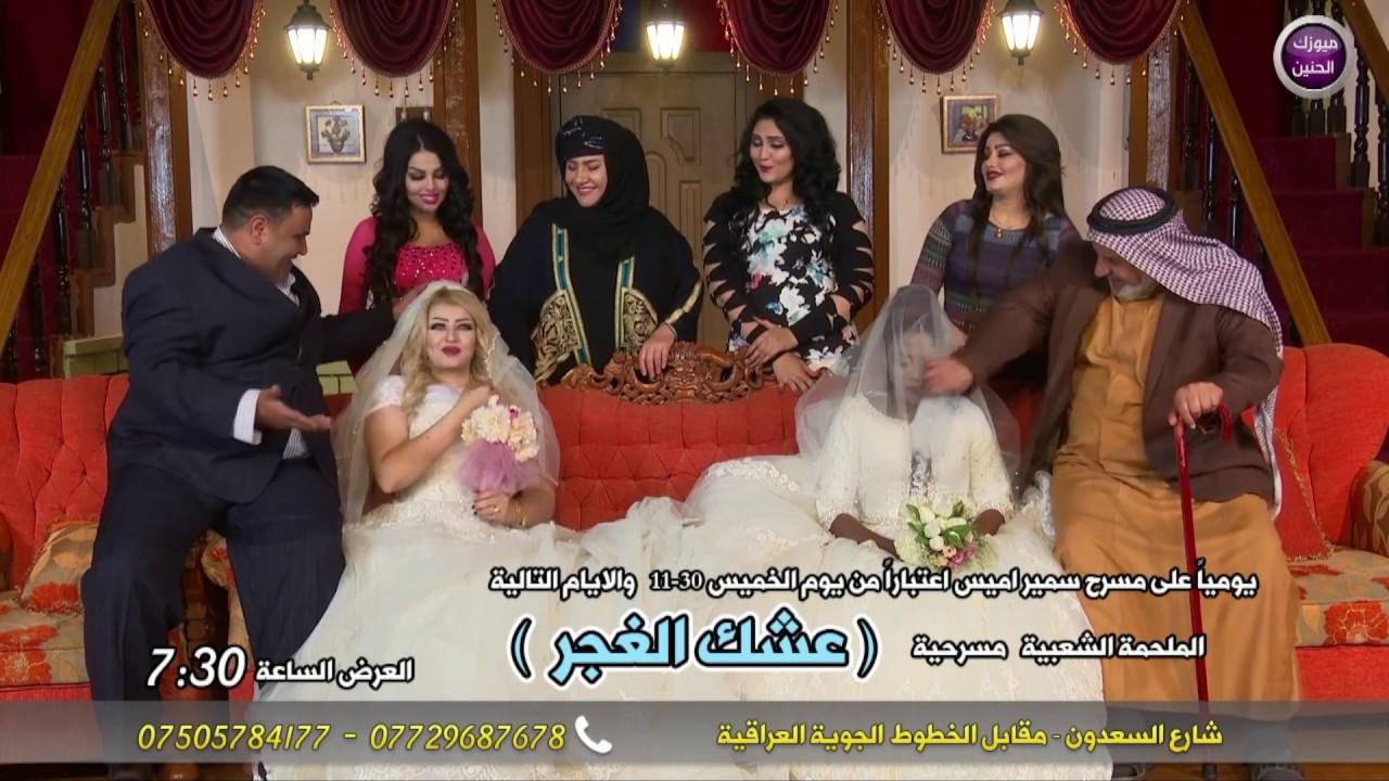اعلان مسرحية عشك الغجر #1