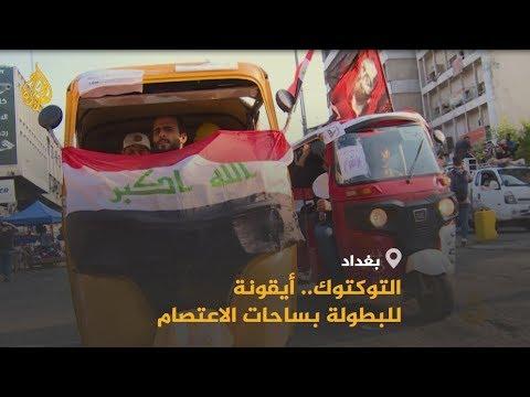 شاهد.. كيف أصبح سائقو التوك توك بالعراق أيقونة للثورة؟  - نشر قبل 1 ساعة