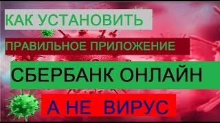 ВИРУСНОЕ ПРИЛОЖЕНИЕ СБЕРБАНК ОНЛАЙН.(, 2016-12-16T05:00:01.000Z)