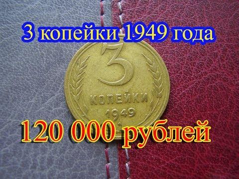Стоимость редких монет. Как распознать дорогие монеты СССР достоинством 3 копейки 1949 года
