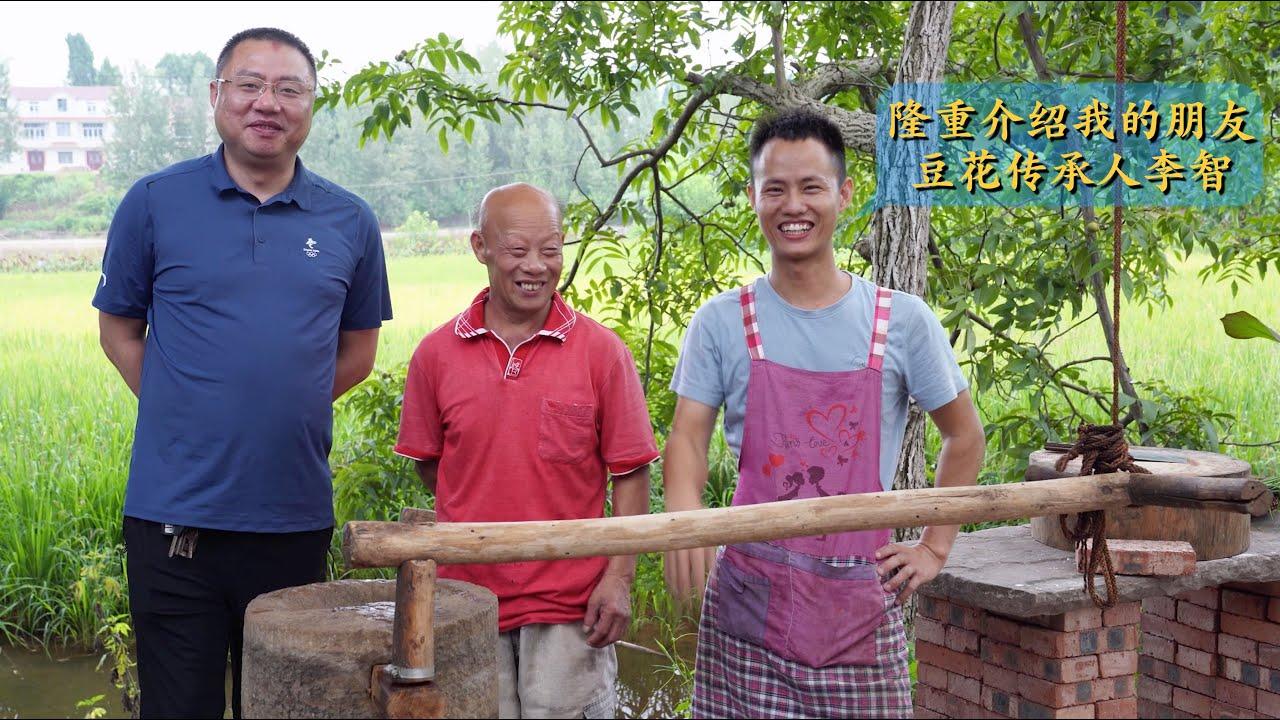 王刚邀请富顺豆花传承人来家里做客,学无止境,共同探讨家乡美食!(请打开cc字幕看字幕)