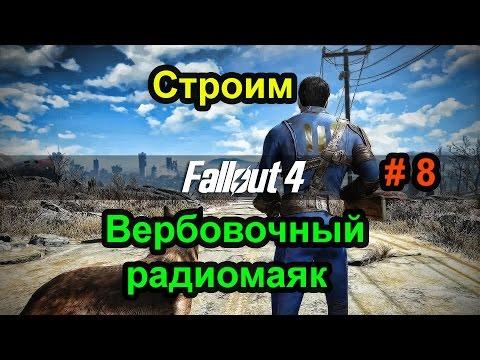 Fallout 4. Строим Вербовочный радиомаяк.  (8 часть).