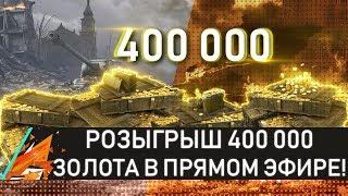 Zapętlaj Розыгрыш 400 000 золота WOT в прямом эфире! Победа в 1 этапе Битва блогеров! | TheAnatolich l World of Tanks