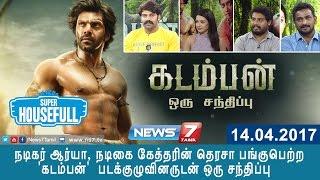 kadamban Arya, Catherine Tresa Interview  14–04-2017 News7 Tamil Tv Tamil New Year Special Program