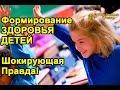Формирование ЗДОРОВЬЯ ДЕТЕЙ Развитие и Здоровье ребенка Владимир Базарный Любимые дети mp3