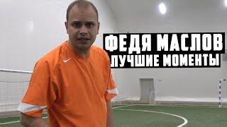 ФЕДЯ МАСЛОВ - ЛУЧШИЕ МОМЕНТЫ #3