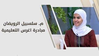م. سلسبيل الرويضان - مبادرة اغرس التعليمية